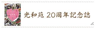 社会福祉法人 光和苑 20周年記念誌 WEBブック