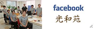社会福祉法人 光和苑 facebookページ