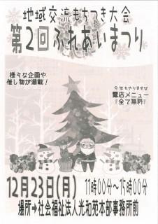 新規スキャン-20131204101935-00001