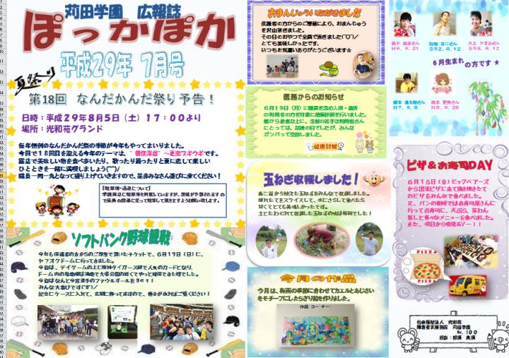 苅田学園広報誌7月号